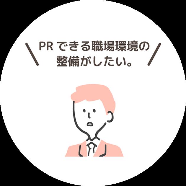 PRできる職場環境の整備がしたい。